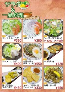 7ページ サラダ・1品料理