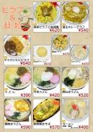 3ページ ピラフ・麺類