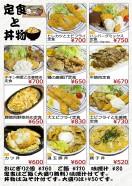 2ページ 定食・丼物
